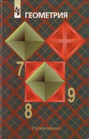 скачать гдз по геометрии 9 класс