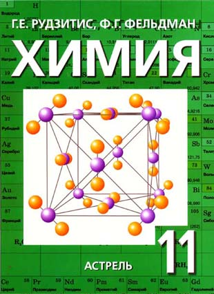 Гдз по химии класс рудзитис  Найдите нужный вам номер задания в списке ниже